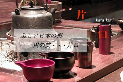 美しい日本の形 用の美 片口