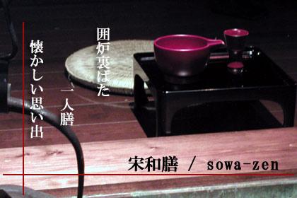 囲炉裏ばた 一人膳 懐かしい思い出 宗和膳 sowa-zen